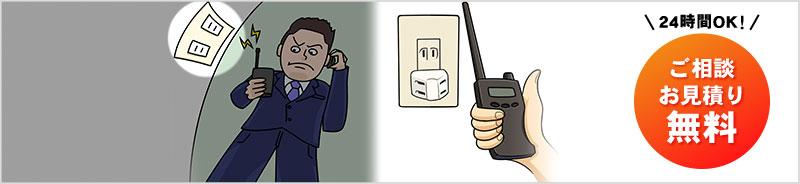 盗聴器・盗撮器の発見