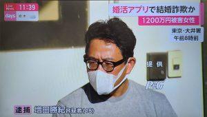 増田初公判2